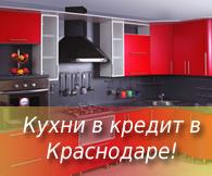 Кухни в кредит в Краснодаре