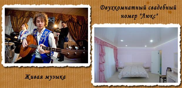 Свадебный банкет в Краснодаре