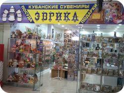 Магазин сувенирной и подарочной продукции в городе Краснодаре -