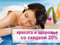 акции салонов красоты краснодар
