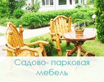 Садово- парковая мебель