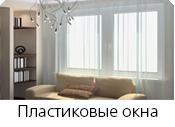 Пластиковые окна Краснодар
