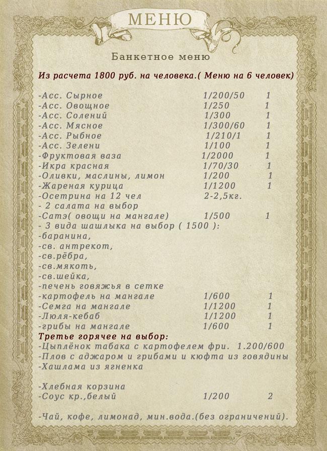 Как рассчитать меню на 30 человек на свадьбу