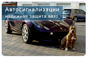 Автосигнализации Краснодар