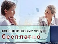 консалтинговые услуги бесплатно
