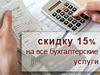 скидки на бухгалтерские услуги