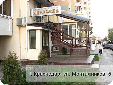 Андромед - город Краснодар. Лечение мужского и женского бесплодия.