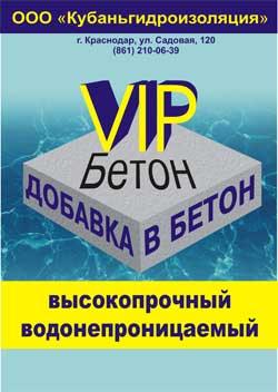 VIP бетон - SUHO Краснодар